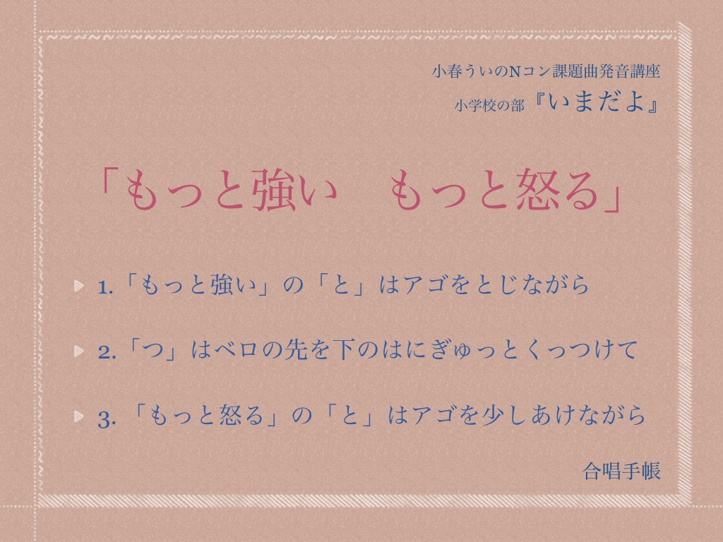 f:id:chorustips:20170518213040j:plain