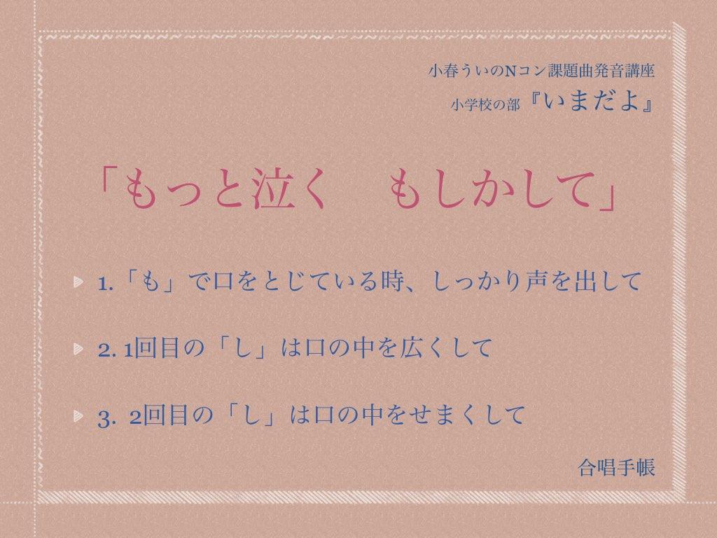 f:id:chorustips:20170522185614j:plain