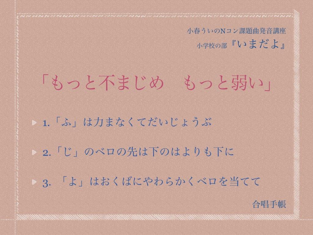 f:id:chorustips:20170601231824j:plain