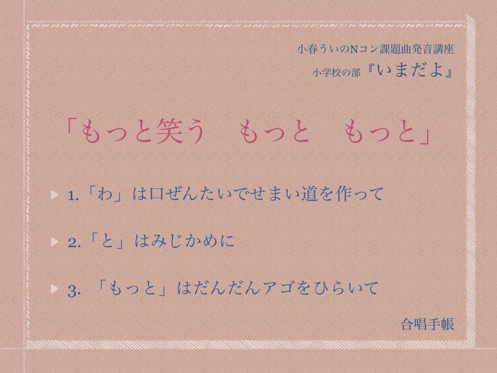 f:id:chorustips:20170607205522j:plain