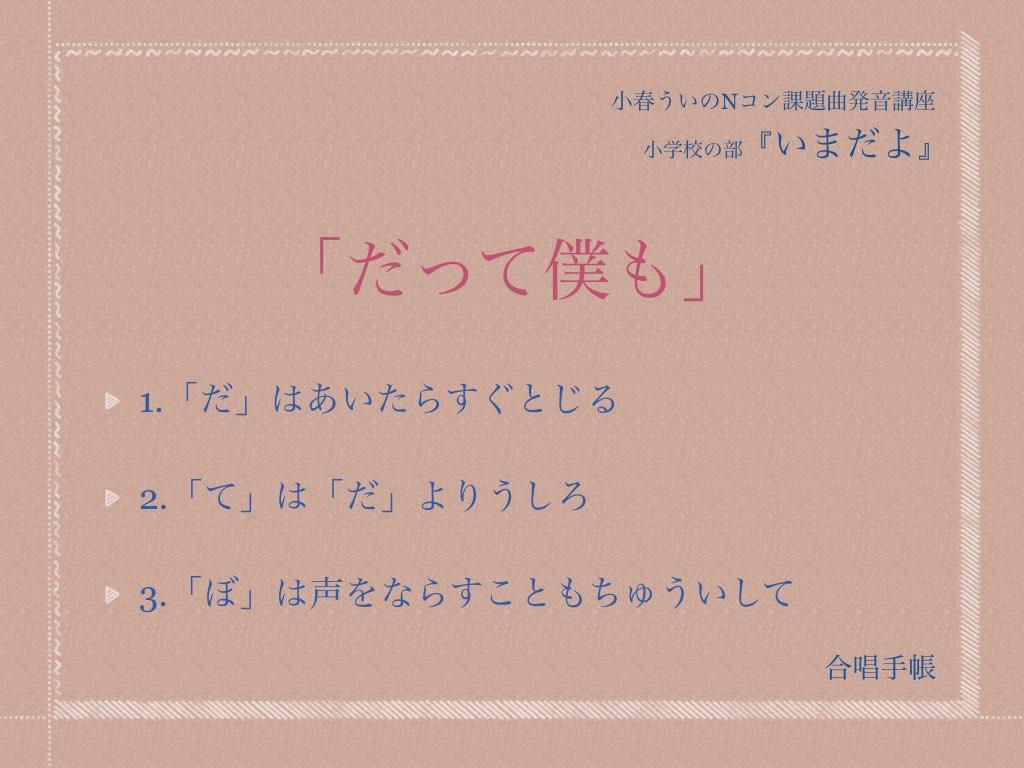 f:id:chorustips:20170620215847j:plain
