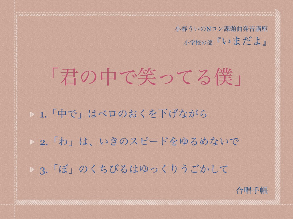 f:id:chorustips:20170708215709j:plain