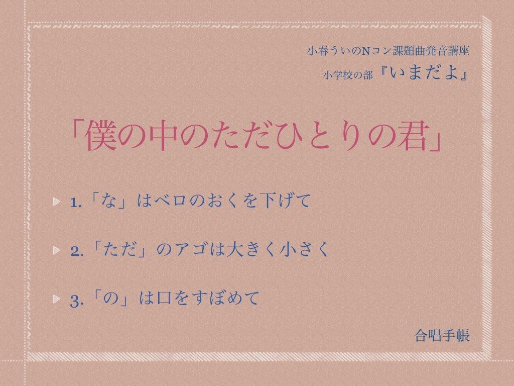 f:id:chorustips:20170709164413j:plain