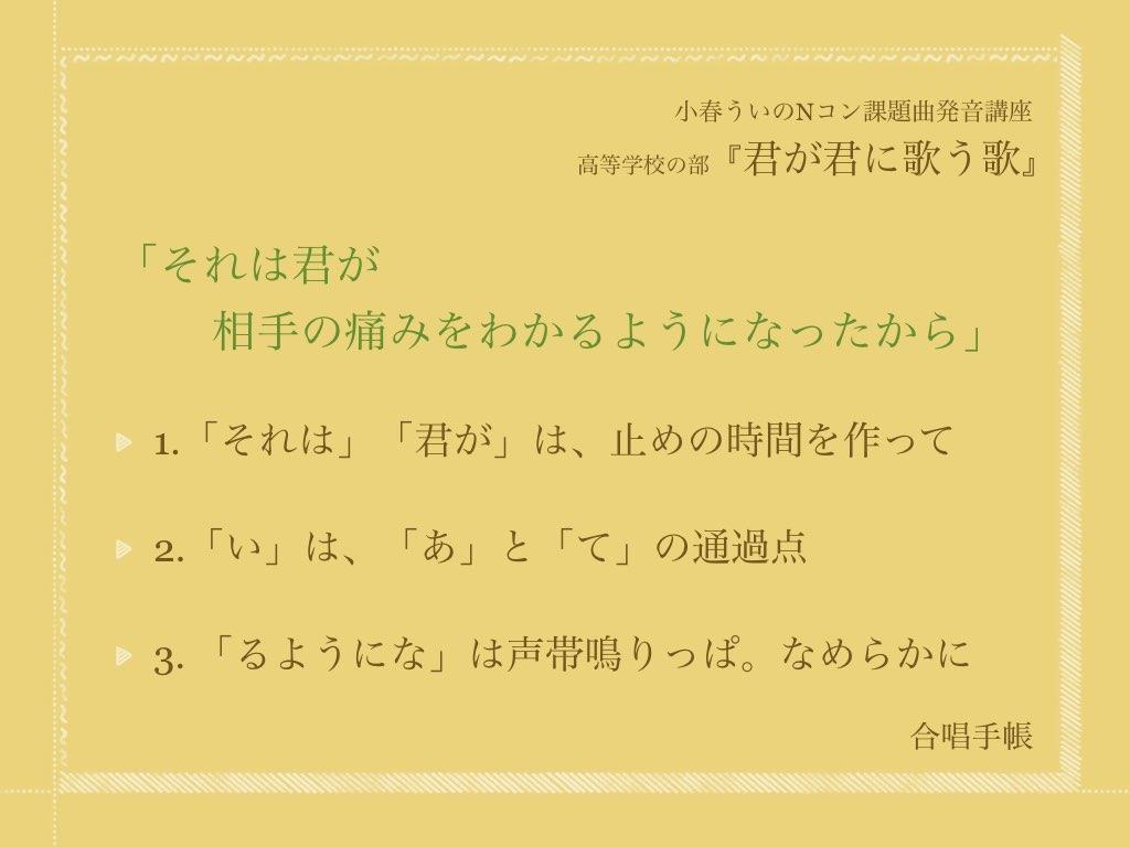 f:id:chorustips:20170709183111j:plain