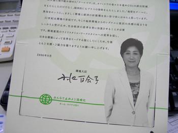 f:id:choshimarina:20060922175417j:image