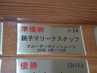 f:id:choshimarina:20090108135429j:image