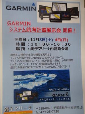 f:id:choshimarina:20100116035659j:image