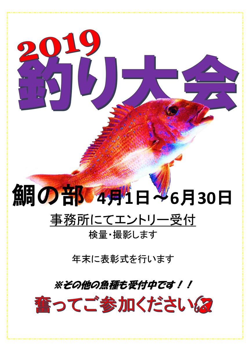 f:id:choshimarina:20190406175320p:plain