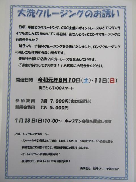 f:id:choshimarina:20190707104514j:plain
