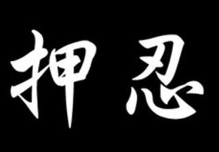 f:id:choshimarina:20191108080148j:plain