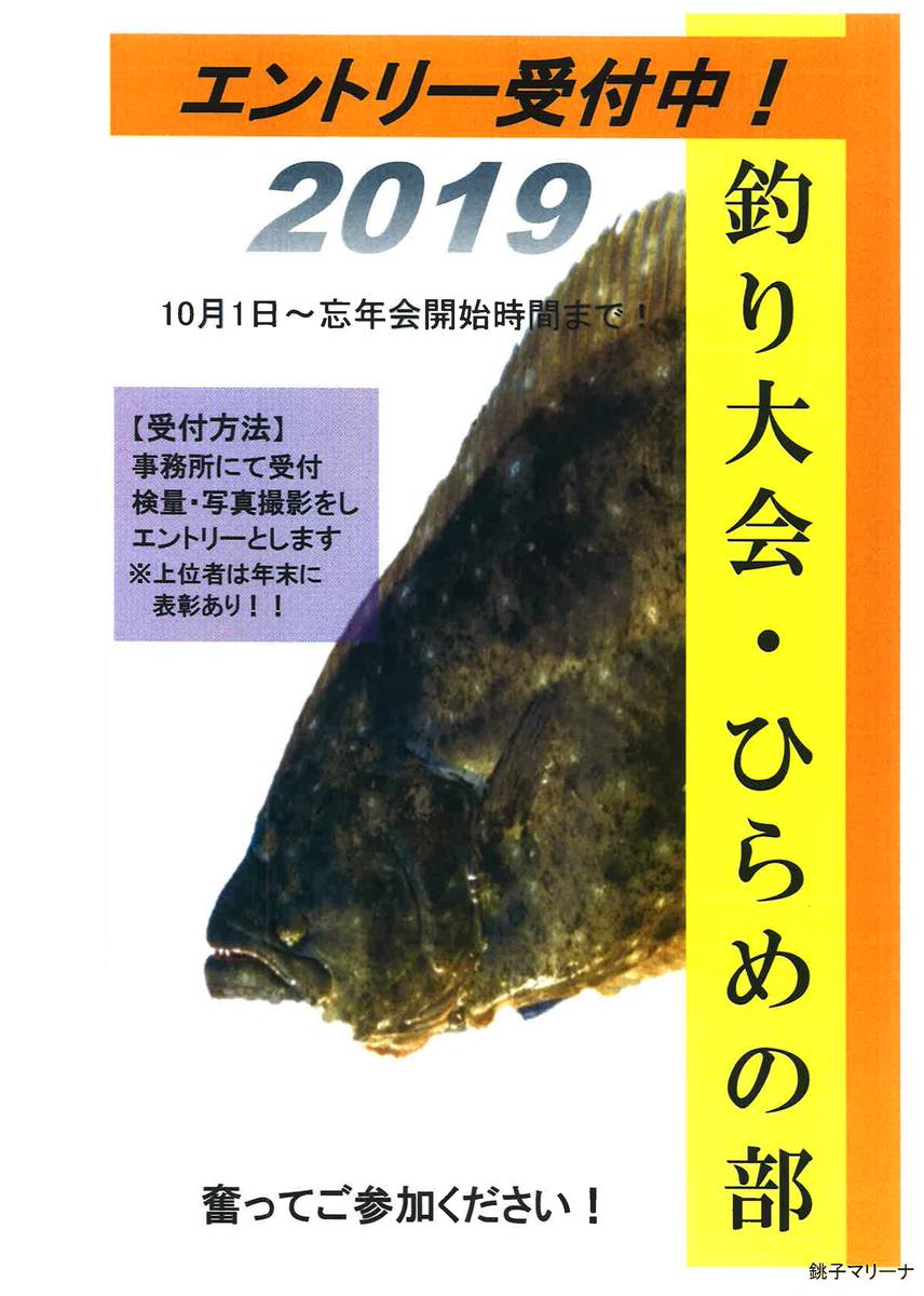 f:id:choshimarina:20191213133951p:plain