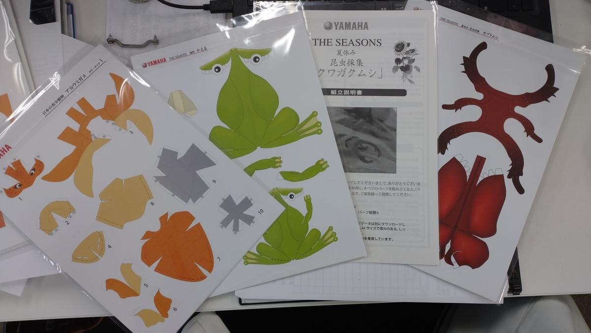f:id:choshimarina:20200509083928j:plain