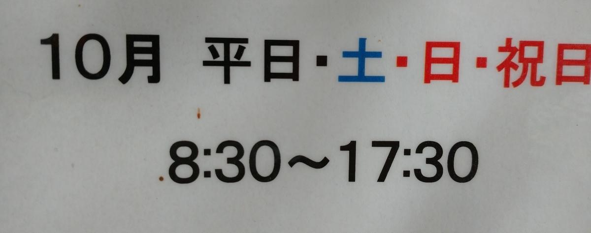 f:id:choshimarina:20200928164047j:plain