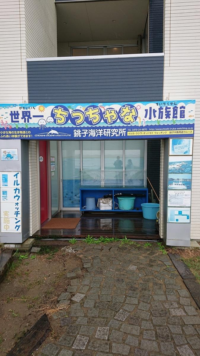 f:id:choshimarina:20201009140911j:plain