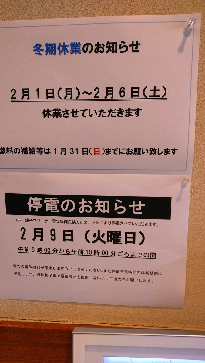 f:id:choshimarina:20210123110957j:plain