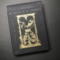 RUSSIAN PRISON TATTOO PLAYING CARDS
