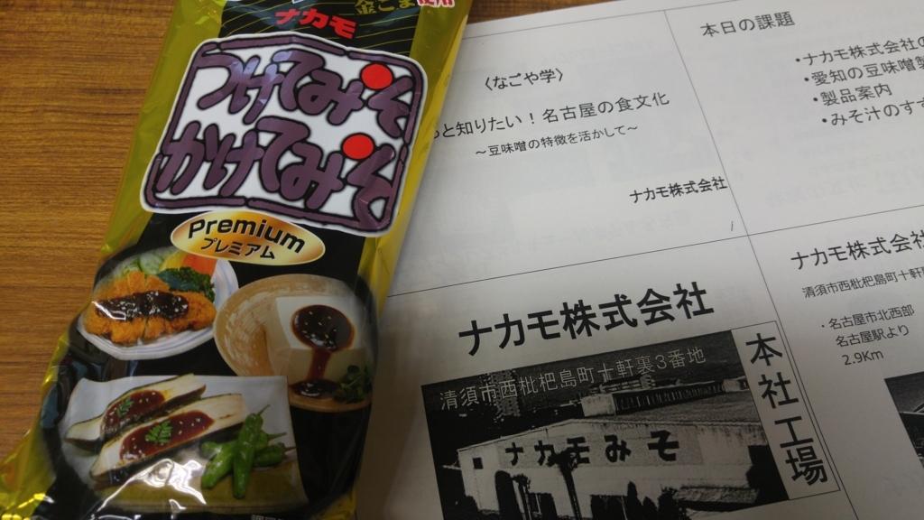 f:id:choumiryou_evangelist:20170906220658j:plain