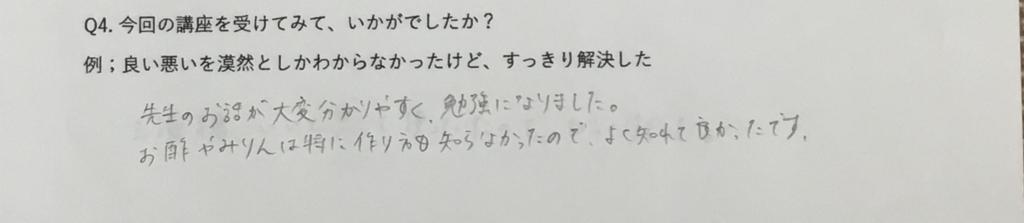 f:id:choumiryou_evangelist:20180215145546j:plain