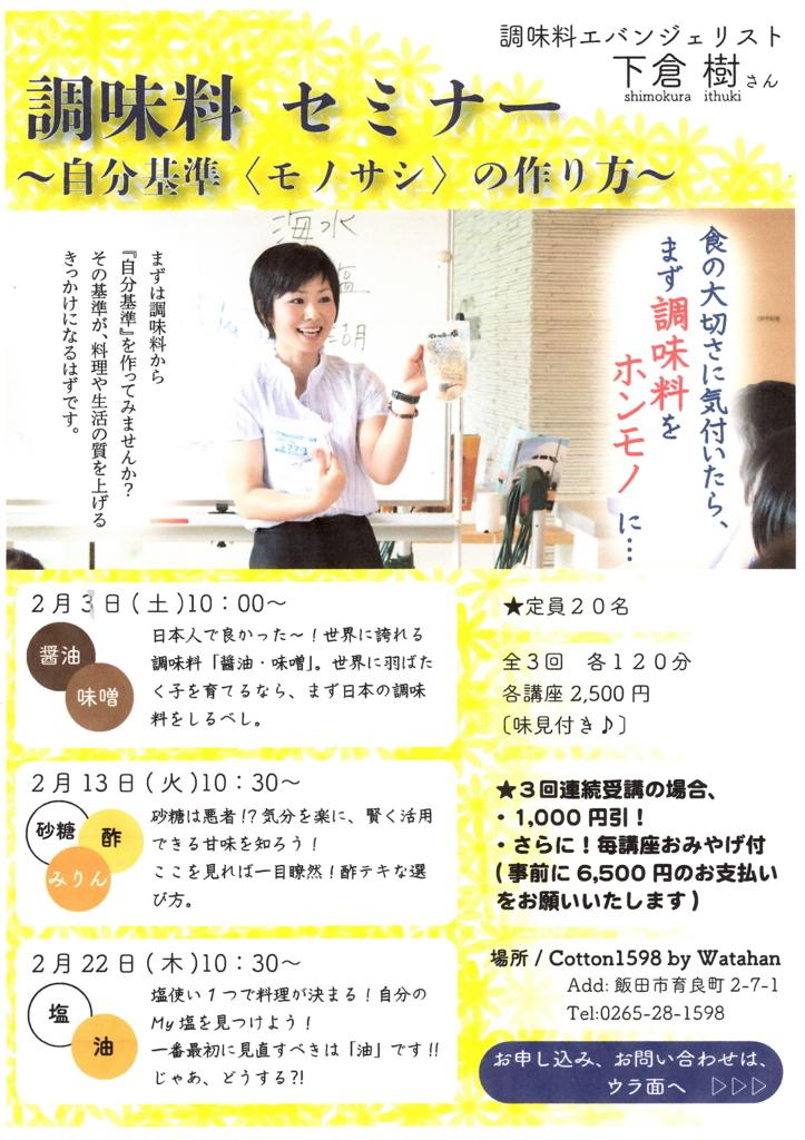 f:id:choumiryou_evangelist:20180215150808j:plain