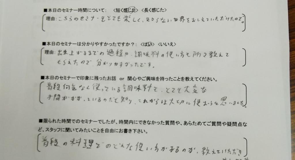 f:id:choumiryou_evangelist:20180723102942j:plain