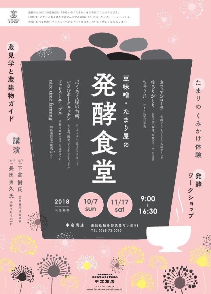 f:id:choumiryou_evangelist:20180921150941j:plain