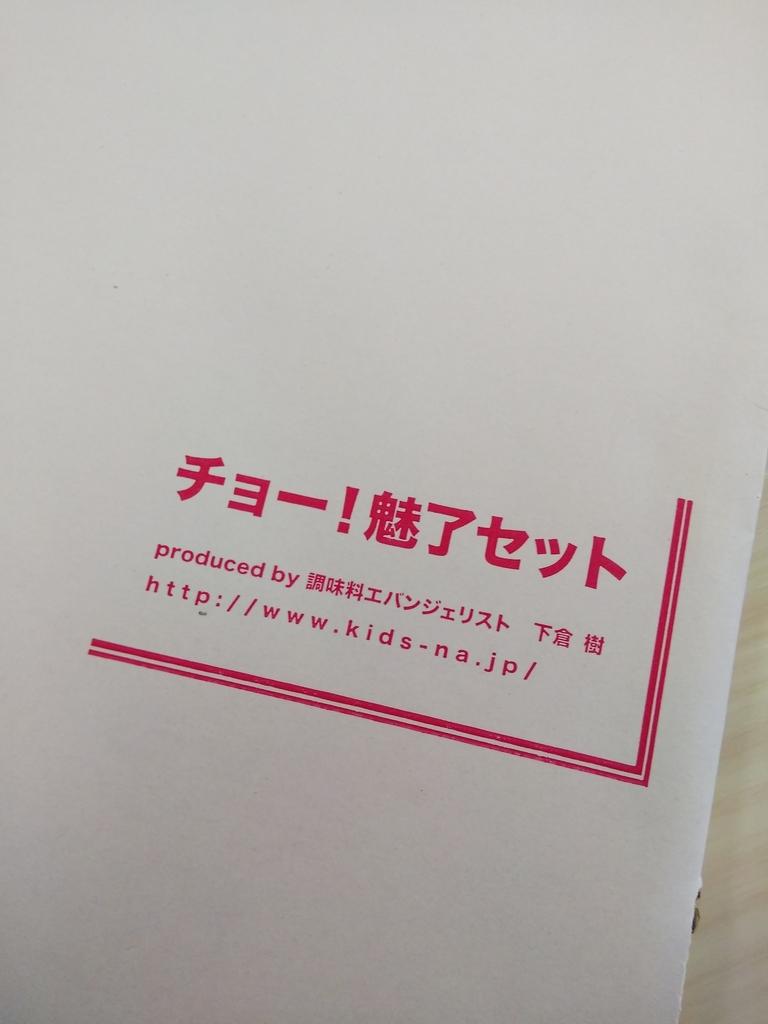 f:id:choumiryou_evangelist:20181009104321j:plain