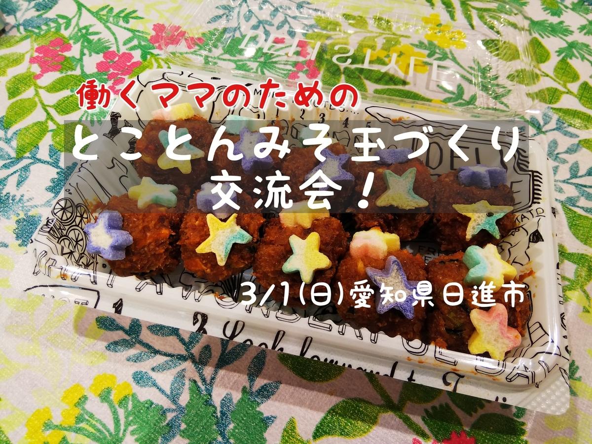 f:id:choumiryou_evangelist:20200209215800j:plain