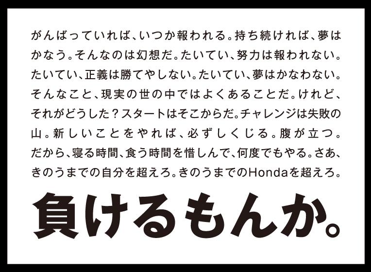自己啓発本はもういらない。Hondaの企業CMがカッコ良すぎて惚れた