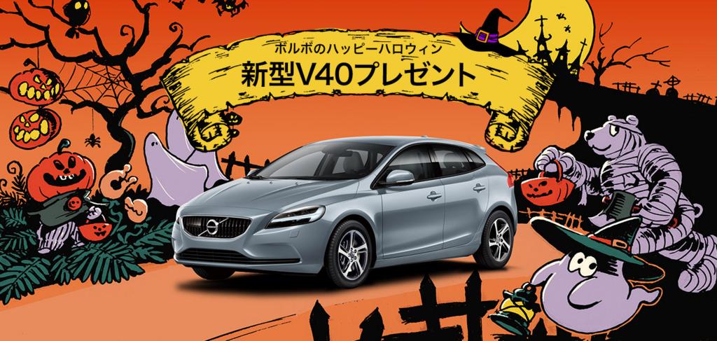 【Trick or Treat】ボルボがハロウィンに新型V40をプレゼントするキャンペーンを実施。車をくれないといたずらするぞ