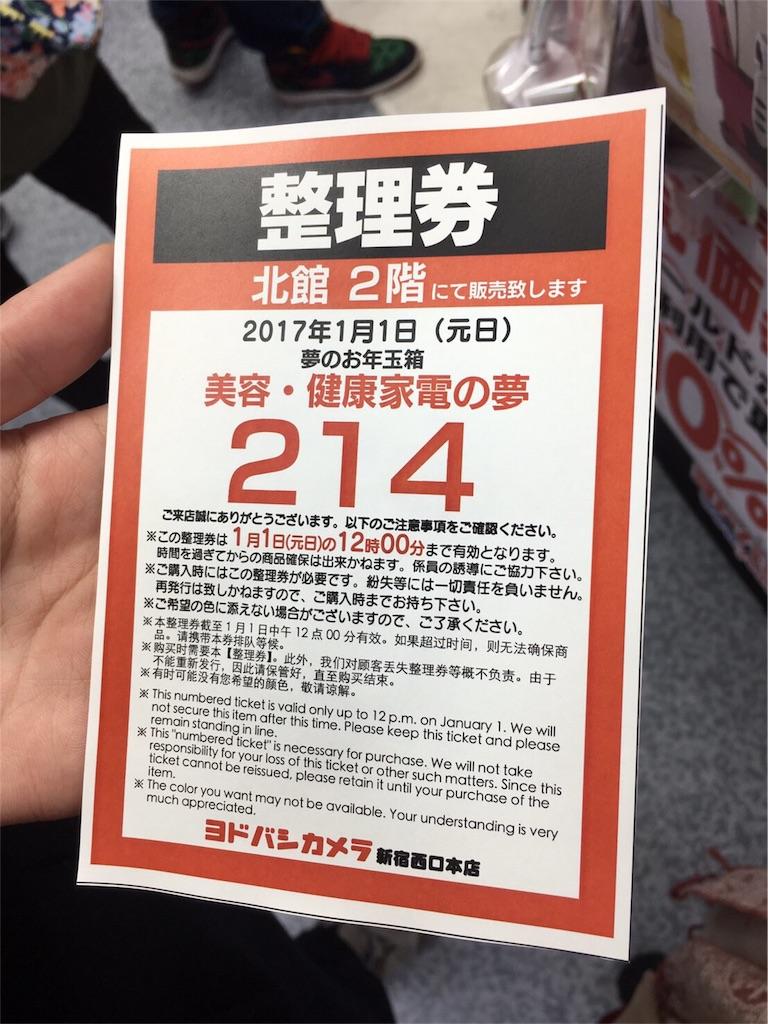 f:id:chousiteki:20170101140020j:image