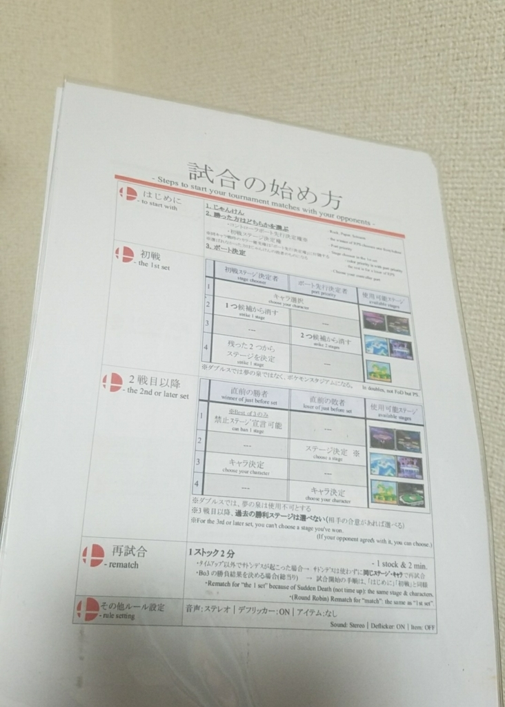 f:id:chromakeybullet:20171023203008j:plain