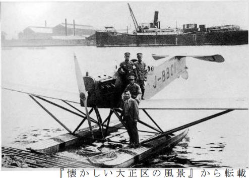 木津川飛行場水上機