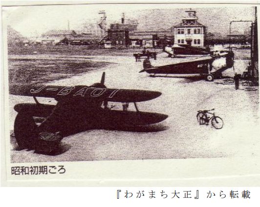 木津川飛行場陸上機