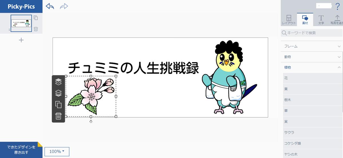 f:id:chu-mimi:20210712142521p:plain