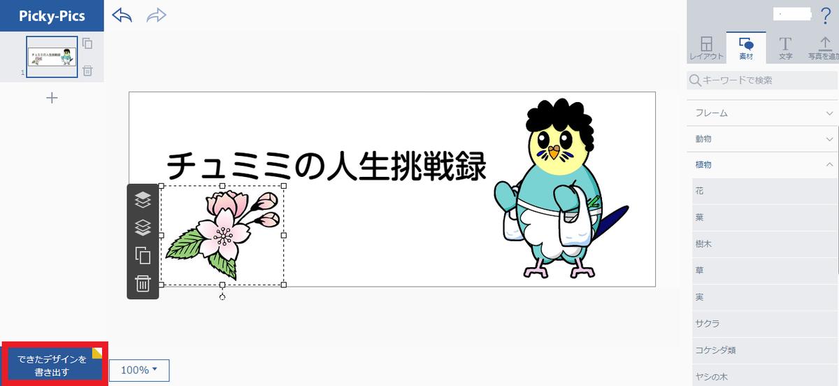 f:id:chu-mimi:20210712142936p:plain