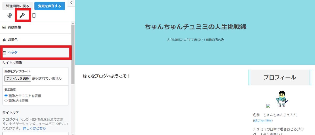 f:id:chu-mimi:20210712211052p:plain