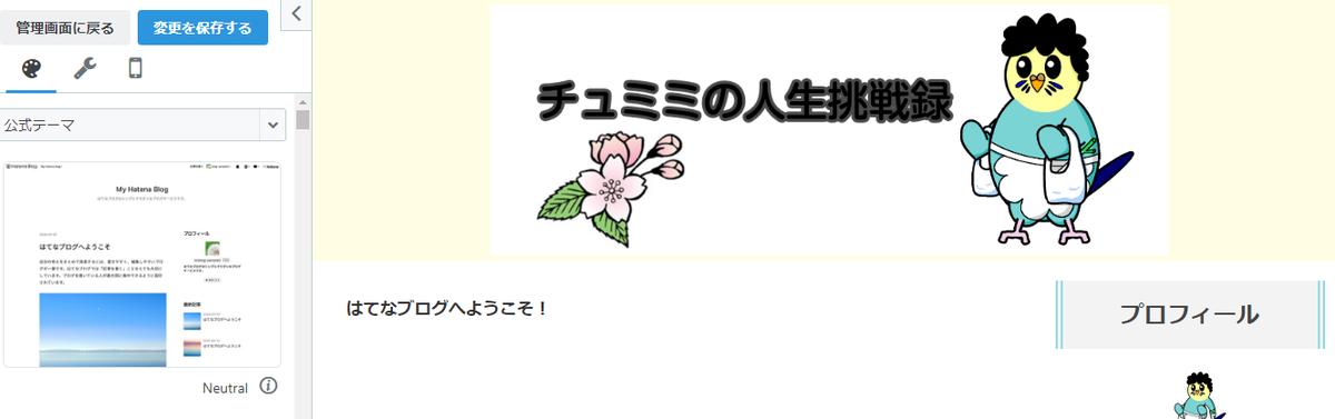 f:id:chu-mimi:20210714174338p:plain