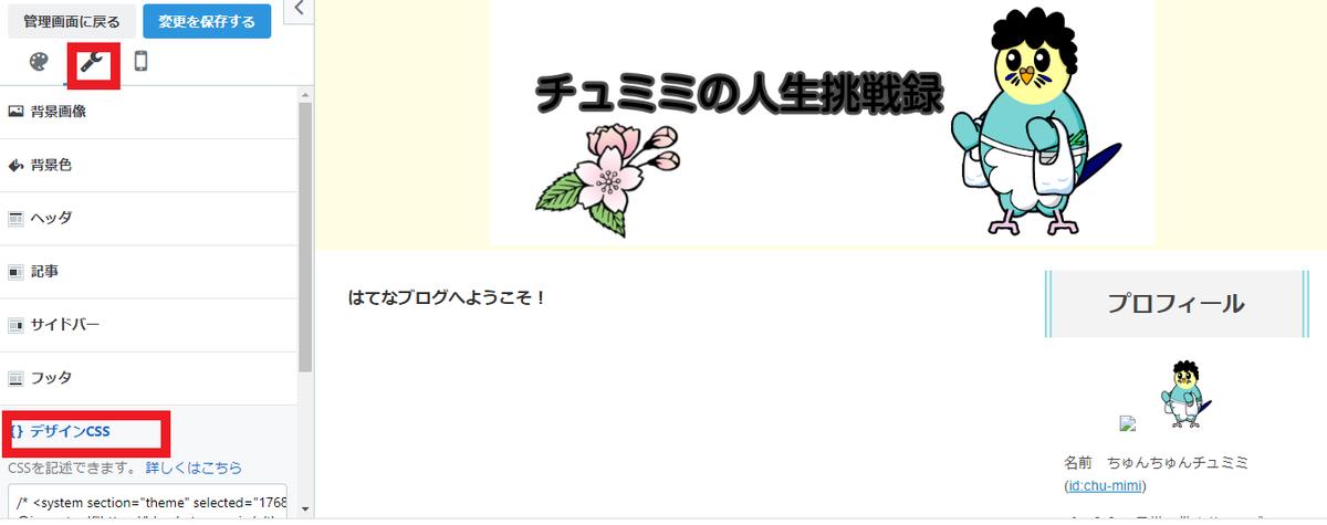 f:id:chu-mimi:20210714175631p:plain