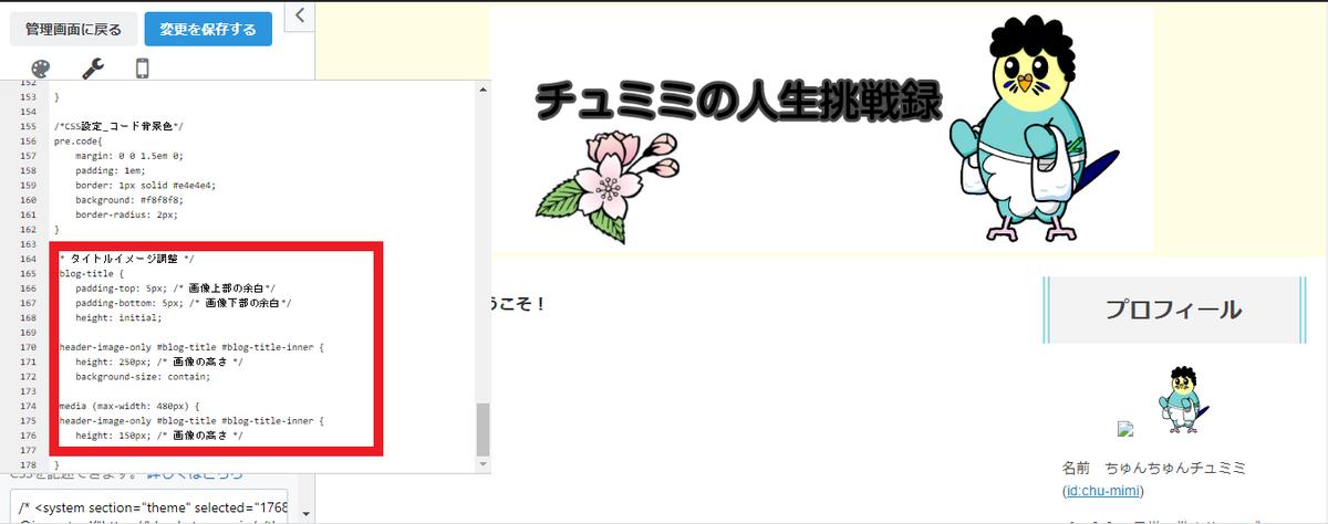 f:id:chu-mimi:20210714175727p:plain
