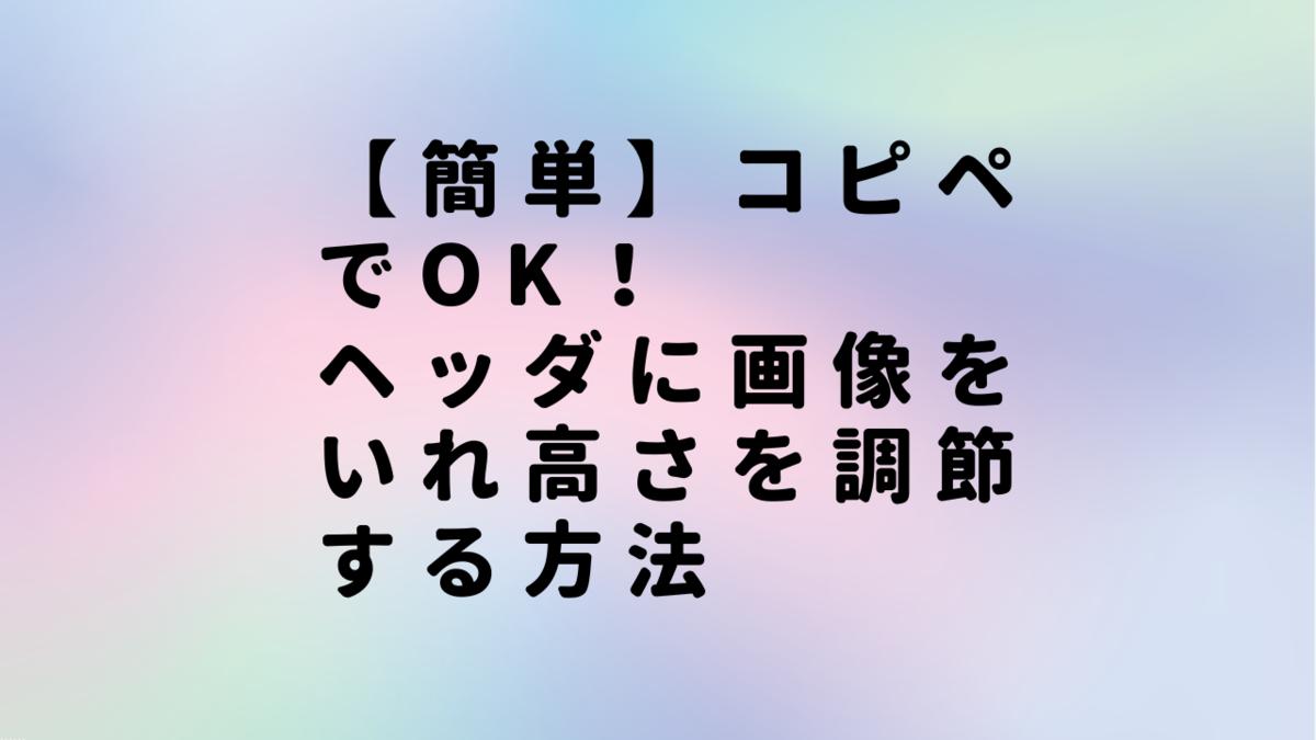 f:id:chu-mimi:20210714215523p:plain