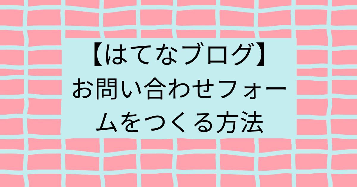 f:id:chu-mimi:20210719045458p:plain