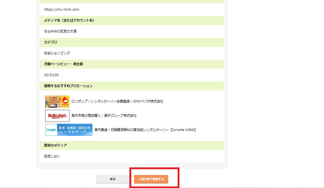 f:id:chu-mimi:20210721061438p:plain