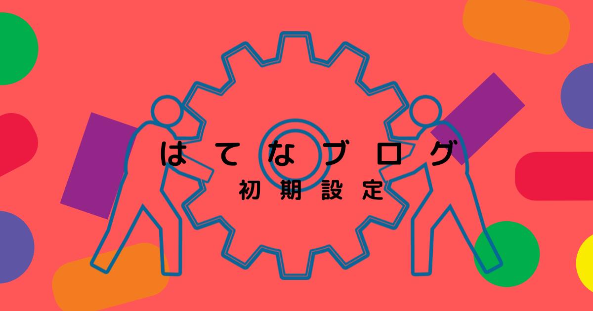 f:id:chu-mimi:20210722113027p:plain