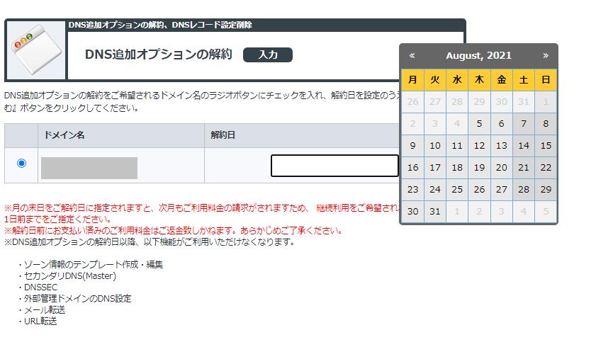 f:id:chu-mimi:20210804074102p:plain