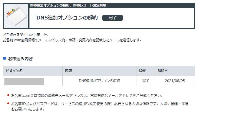 f:id:chu-mimi:20210804074437p:plain