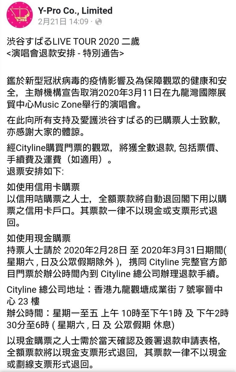 f:id:chu-rr:20200313124744j:plain