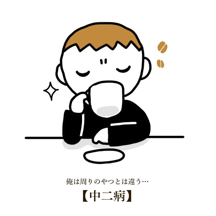 f:id:chu2byou:20160709225313p:plain
