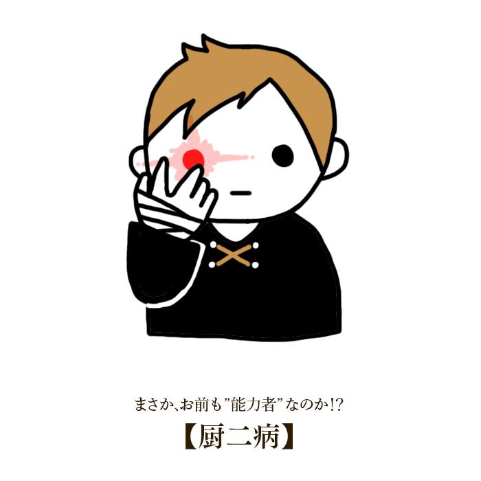 f:id:chu2byou:20160709231916p:plain