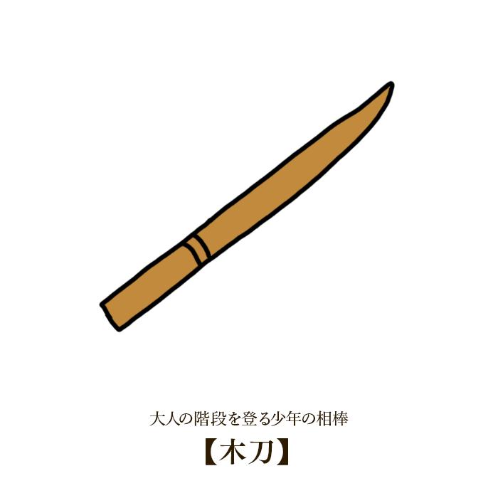 やわらか中二病辞典辞典・木刀