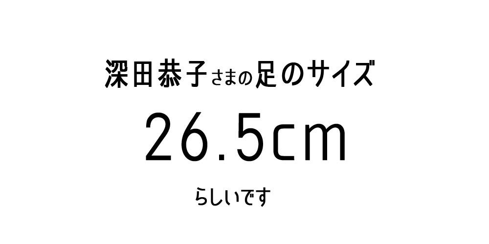 深田恭子さまの足のサイズ